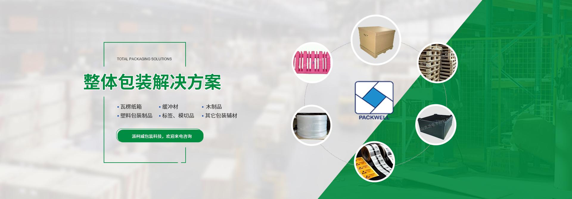昆山纸箱厂